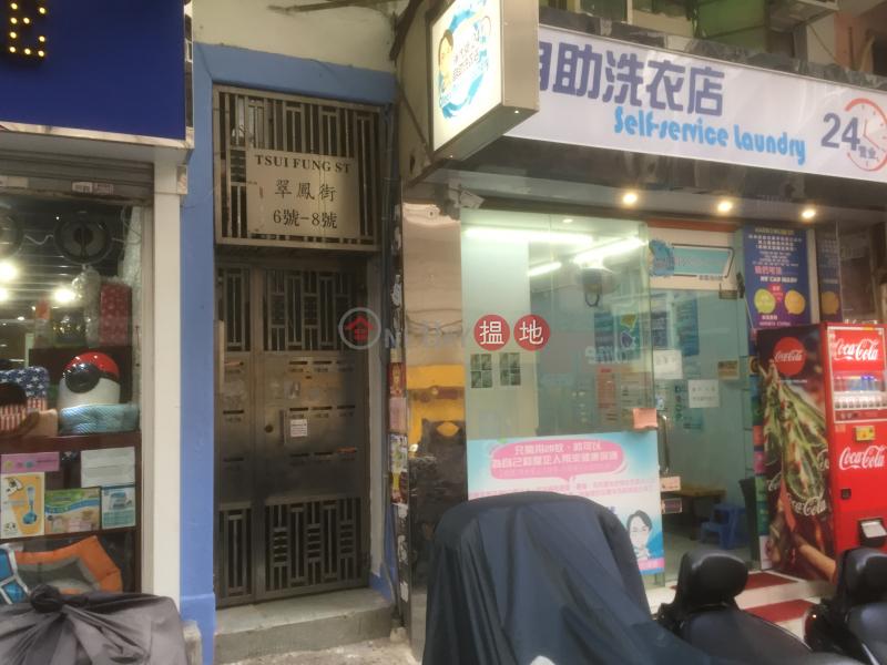 8 Tsui Fung Street (8 Tsui Fung Street) Tsz Wan Shan|搵地(OneDay)(2)