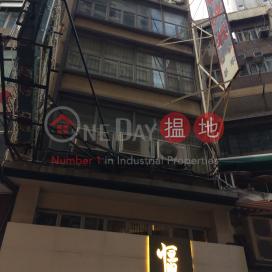 高陛街19號,上環, 香港島