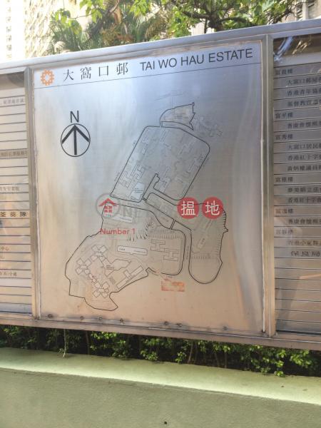 大窩口邨富榮樓 (Fu Wing House, Tai Wo Hau Estate) 葵涌|搵地(OneDay)(3)