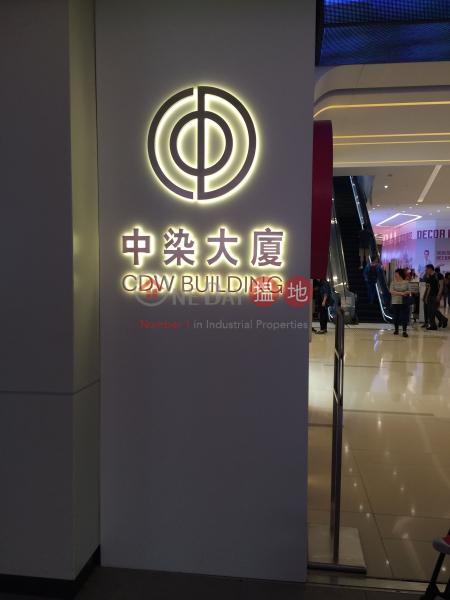 CDW Building (CDW Building) Tsuen Wan West|搵地(OneDay)(5)