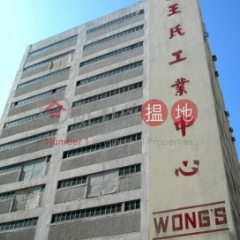 Wong\'s Industrial Centre,Kwun Tong, Kowloon