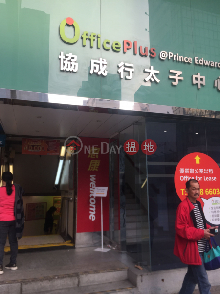 協成行太子中心 (Office Plus at Prince Edward) 太子|搵地(OneDay)(3)