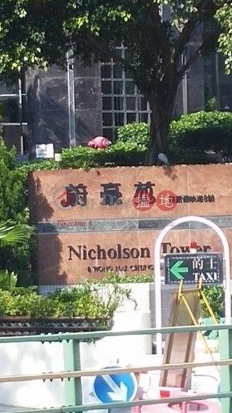 蔚豪苑 (Nicholson Tower) 司徒拔道|搵地(OneDay)(2)