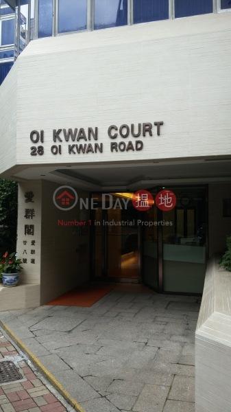 Oi Kwan Court (Oi Kwan Court) Wan Chai|搵地(OneDay)(4)