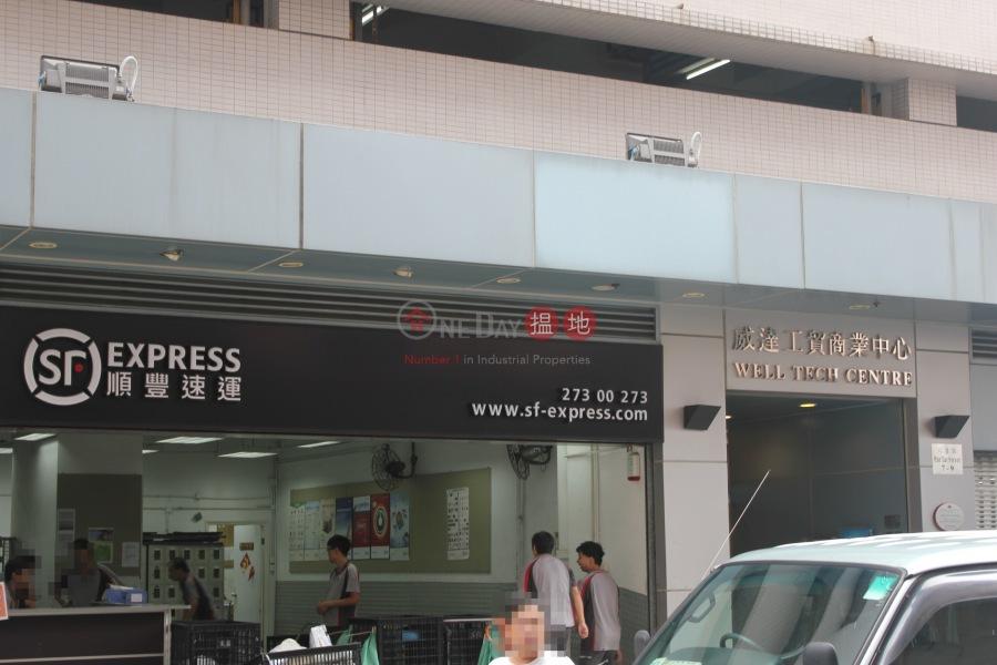 威達工貿商業中心 (Well Tech Centre) 新蒲崗|搵地(OneDay)(3)