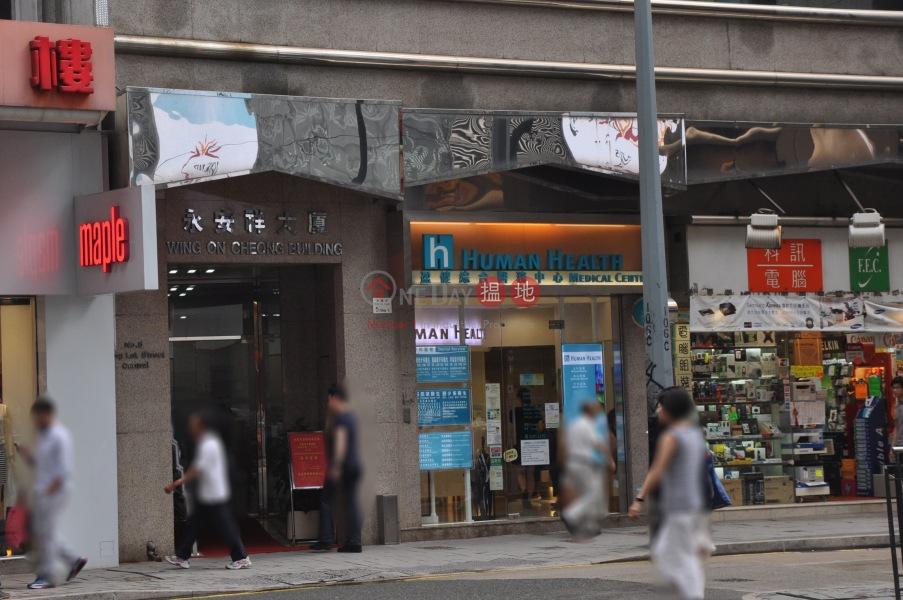永安祥大廈 (Wing On Cheong Building) 上環|搵地(OneDay)(3)