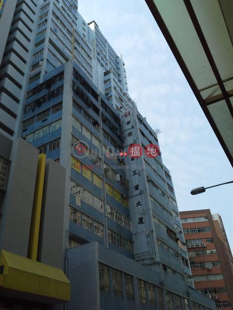全新裝修 , 實用見使|葵青華基工業大廈(Vigor Industrial Building)出租樓盤 (mandi-05047)_0