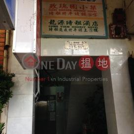 215-217 Sai Yee Street |洗衣街215-217號