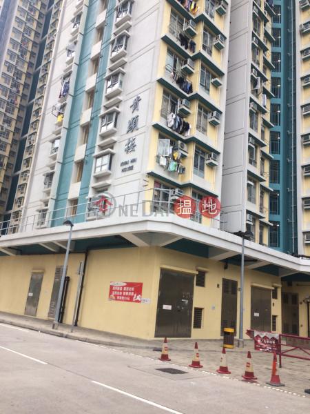 牛頭角下邨貴顯樓 (Kwai Hin House, Lower Ngau Tau Kok Estate) 牛頭角|搵地(OneDay)(1)