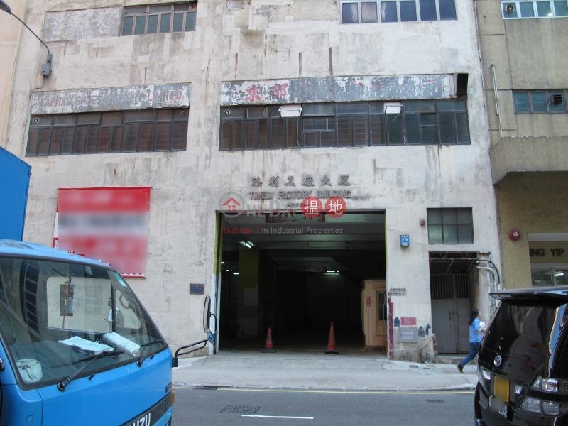 添利工廠大廈 (Timely Factory Building) 觀塘|搵地(OneDay)(2)