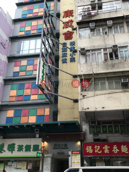 康威大廈 (Convex Building) 太子 搵地(OneDay)(2)