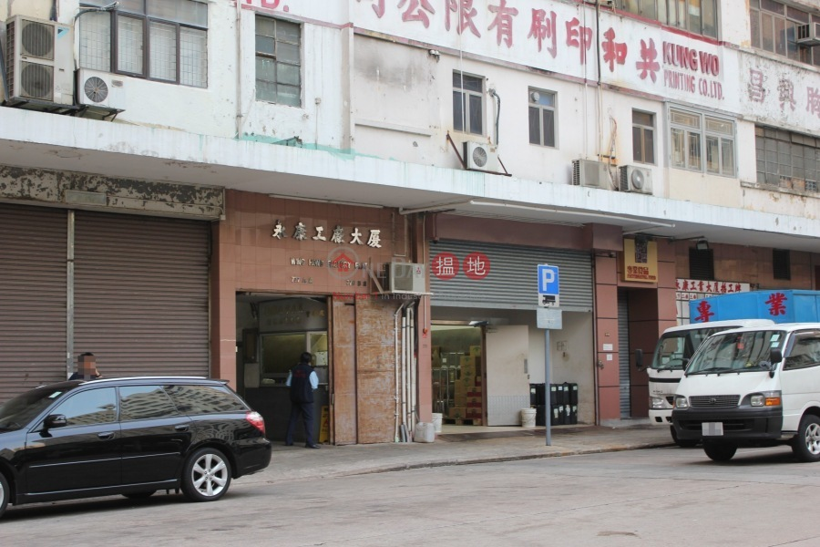 Wing Hong Factory Building (Wing Hong Factory Building) Cheung Sha Wan|搵地(OneDay)(5)