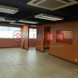 高層開揚 企理靚裝修|葵青蘇濤工商中心(So Tao Centre)出售樓盤 (poonc-04358)_3