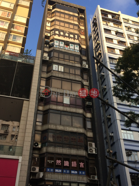 中國聯合銀行大廈 (United Chinese Bank Building) 深水埗|搵地(OneDay)(2)