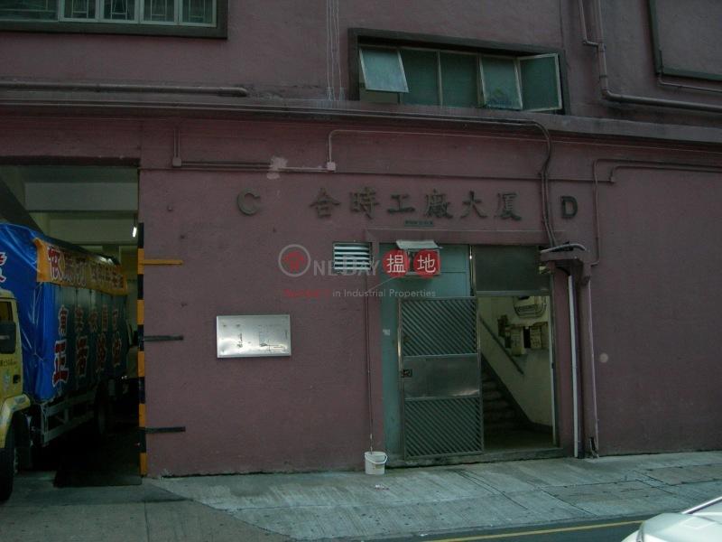 合時工廠大廈 (Hop Shi Factory Building) 柴灣|搵地(OneDay)(2)