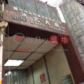 Block A Hung Kwong Building |鴻光大廈