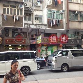 111-113 Tai Nan Street|大南街111-113號