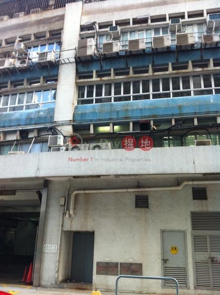 富德中心 (Hilder Centre) 紅磡|搵地(OneDay)(3)