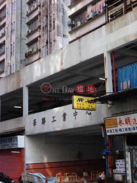 全幢難求交吉細單位|沙田華聯工業中心(Wah Luen Industrial Centre)出售樓盤 (jason-03883)