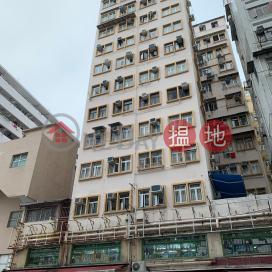 Cheung Wan Building,To Kwa Wan, Kowloon