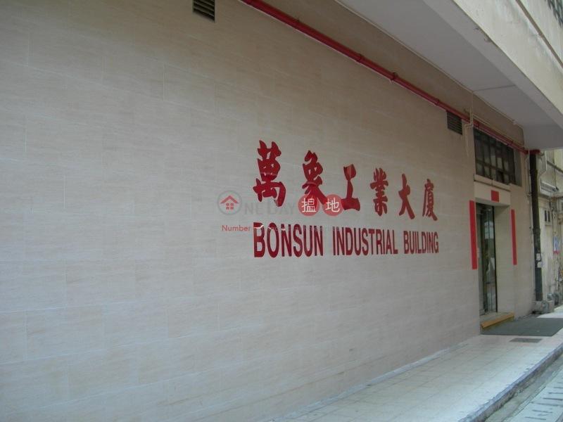 Bonsun Industrial Building (Bonsun Industrial Building) Tsuen Wan East|搵地(OneDay)(3)