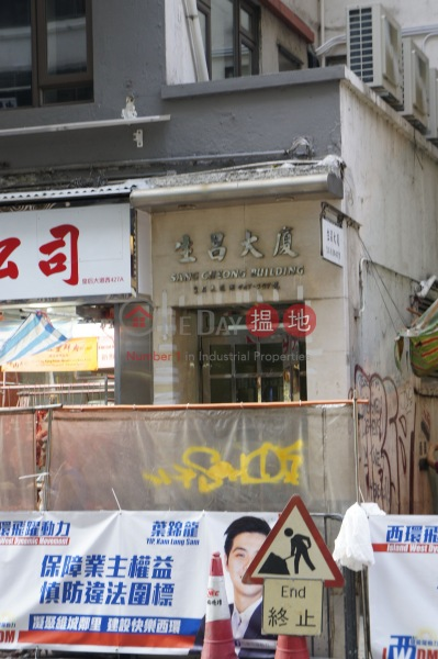 Sang Cheong Building (Sang Cheong Building) Shek Tong Tsui|搵地(OneDay)(2)