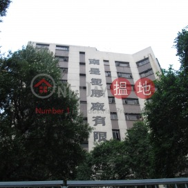 Nan Sing Industrial Building,Kwai Chung, New Territories