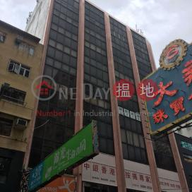 元朗商業中心,元朗, 新界