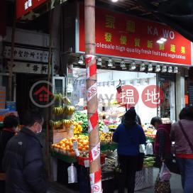 12-14 Choi Hung Road,San Po Kong, Kowloon