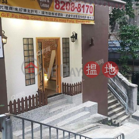 Po Hing Court | Flat for Sale|Central DistrictPo Hing Court(Po Hing Court)Sales Listings (XGGD761926476)_0