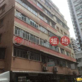 黃埔街39號,紅磡, 九龍