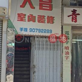 San Kin Street 17,Sheung Shui, New Territories