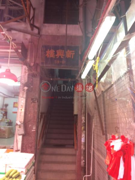 新興樓 (Sun Hing Building) 大埔|搵地(OneDay)(2)