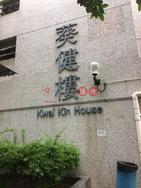 Block E Kwai Kin House Kwai Fong Estate (Block E Kwai Kin House Kwai Fong Estate) Kwai Fong|搵地(OneDay)(5)