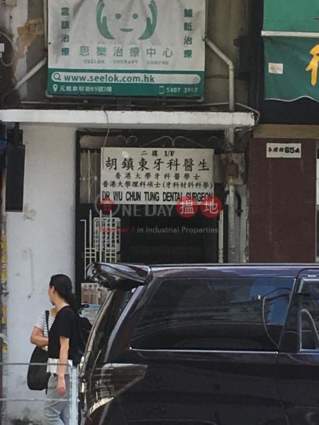 阜財街63號 (63 Fau Tsoi Street) 元朗|搵地(OneDay)(3)