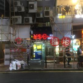 景隆街4號,銅鑼灣, 香港島