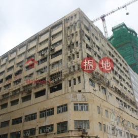 Sui Ying Industrial Building|瑞英工業大廈