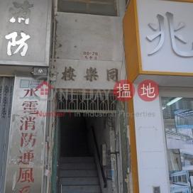 Tung Lok House,Sheung Shui, New Territories