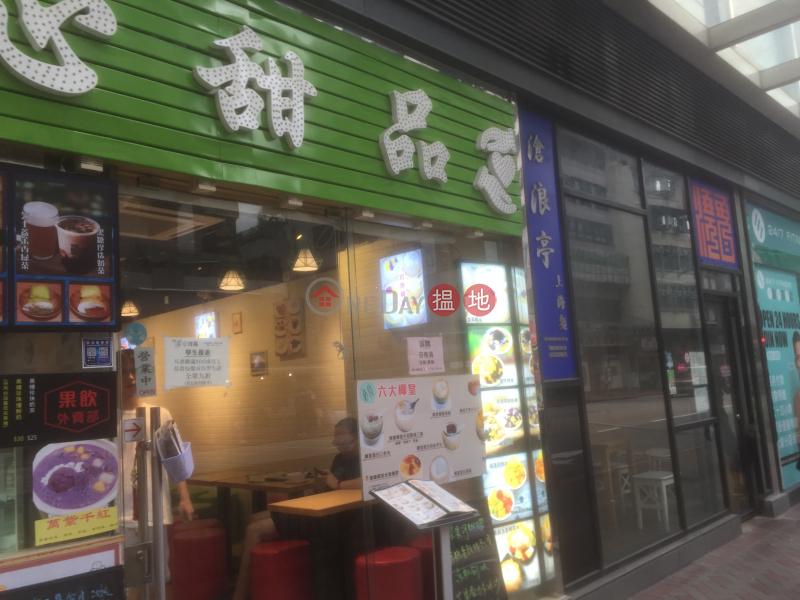 蕪湖街103號 (103 Wuhu Street) 紅磡|搵地(OneDay)(1)