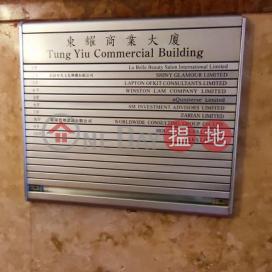 中環604呎寫字樓出租 中區東耀商業大廈(Tung Yiu Commercial Building)出租樓盤 (H000382883)_0