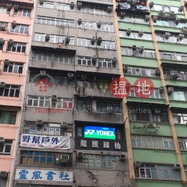 Sun Fai Building|新輝大廈
