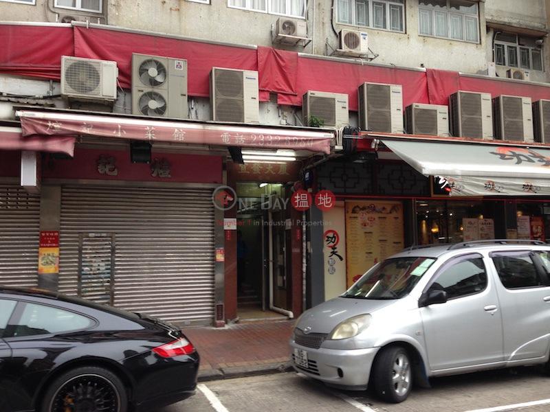 宜發大廈 (Yee Fat Building) 油麻地|搵地(OneDay)(3)