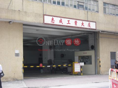 志成工業大廈|觀塘區志成工業大廈(Houtex Industrial Building)出租樓盤 (LCPC7-3766056702)_0