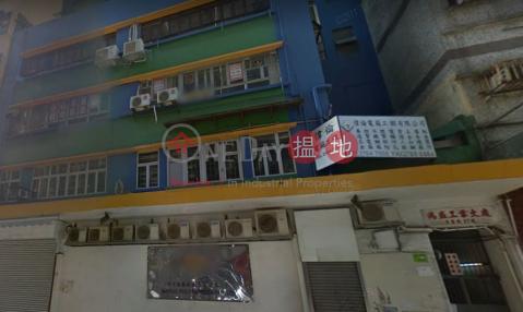 鴻盛工業大廈|觀塘區鴻盛工業大廈(Hung Shing Industrial Building)出租樓盤 (LCPC7-0821962645)_0
