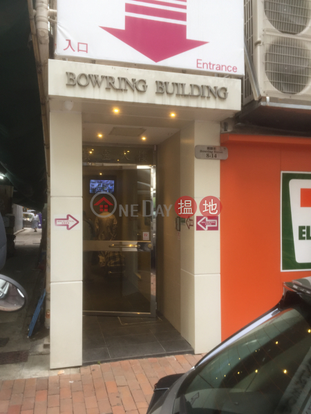 Bowring Building (Bowring Building) Jordan|搵地(OneDay)(2)