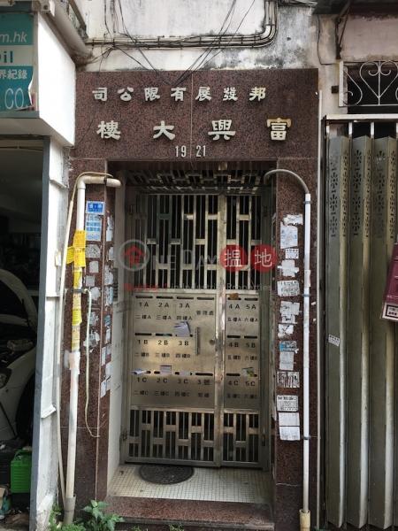 富興樓, 仁興街19-21號 (Fu Hing Building, 19-21 Yan Hing Street) 大埔|搵地(OneDay)(2)