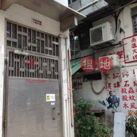 上海街285號,油麻地, 九龍