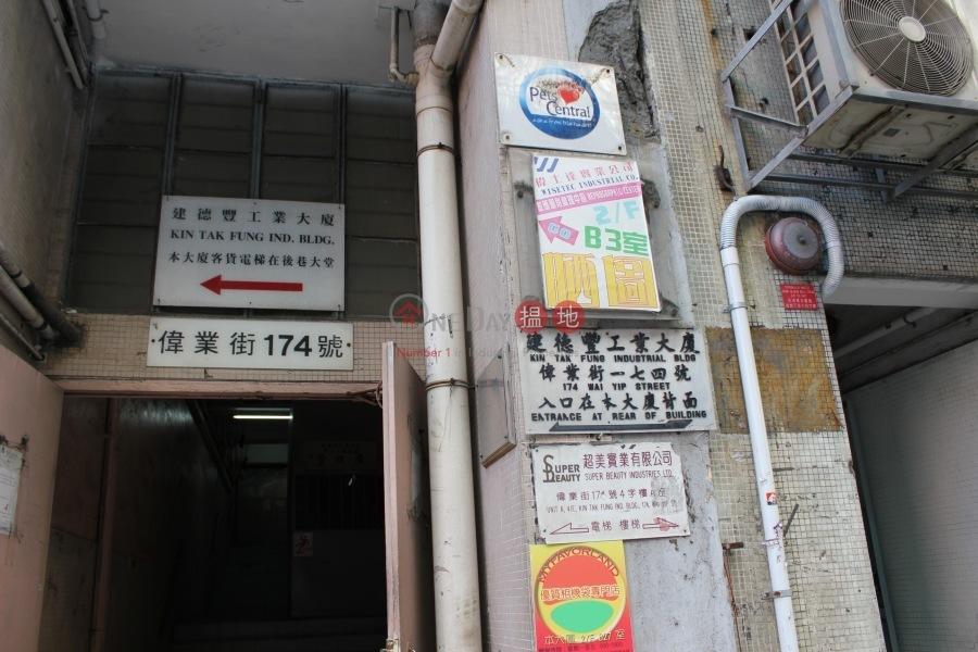 Kin Tak Fung Industrial Building (Kin Tak Fung Industrial Building) Kwun Tong|搵地(OneDay)(2)