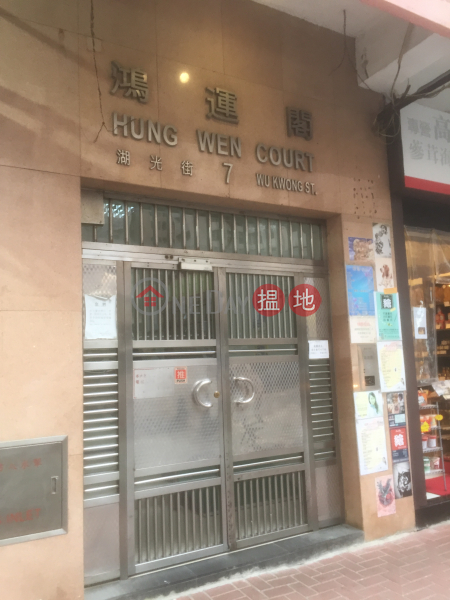 Hung Wen Court (Hung Wan Court) United Building (Hung Wen Court (Hung Wan Court) United Building) Hung Hom|搵地(OneDay)(1)