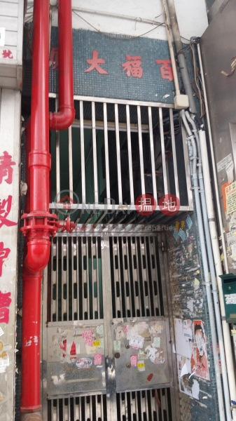 Bedford Building (Bedford Building) Tai Kok Tsui|搵地(OneDay)(4)